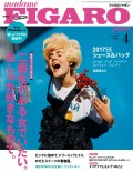 madame FIGARO japon(フィガロ ジャポン)2017年 4月号
