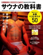 【期間限定価格】サウナの教科書