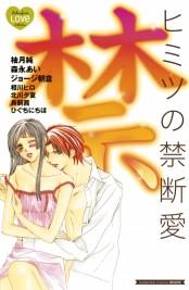 ヒミツの禁断愛(1)