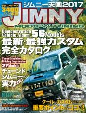 【期間限定価格】ジムニー天国 2017