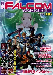 月刊 FALCOM MAGAZINE vol.6