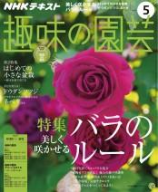 NHK 趣味の園芸 2017年5月号