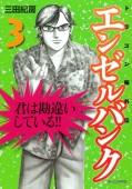 エンゼルバンク ドラゴン桜外伝(3)