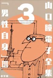 山口瞳 電子全集3 『男性自身 III 1972〜1975年』