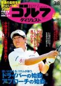 週刊ゴルフダイジェスト 2016/3/8号