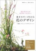 基本セオリーがわかる 花のデザイン 〜歴史・テクニック・デザインテーマ〜