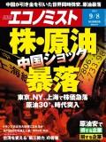 週刊エコノミスト2015年9/8号