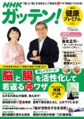 NHKガッテン! 健康プレミアム vol.11