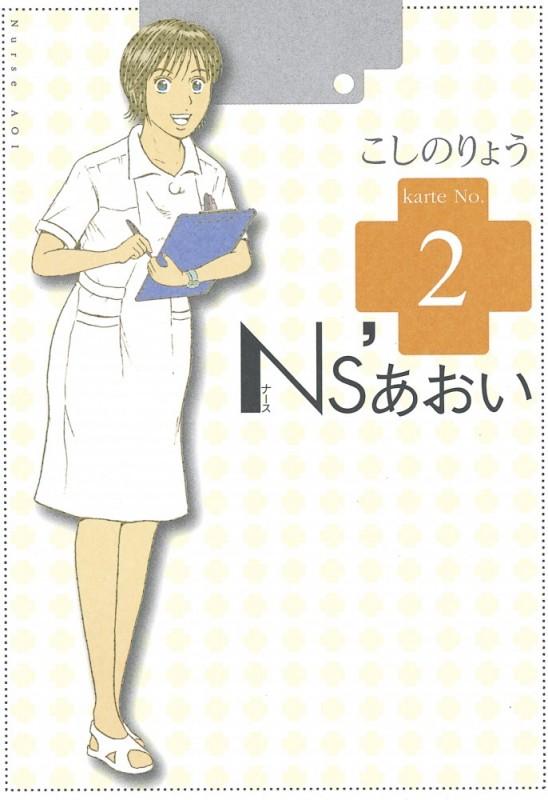 Ns'あおい(2)