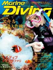 Marine Diving(マリンダイビング)2017年2月号 No.619