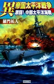 異 帝国太平洋戦争 激闘! 中部太平洋海戦