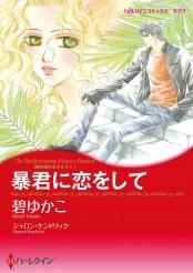 プリンスヒーローセット vol.1