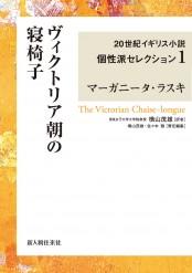 ヴィクトリア朝の寝椅子 20世紀イギリス小説個性派セレクション1