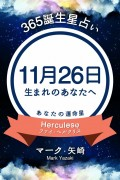 365誕生日占い〜11月26日生まれのあなたへ〜