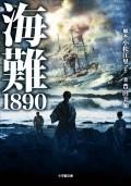 海難1890