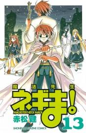 魔法先生ネギま! MAGISTER NEGI MAGI(13)
