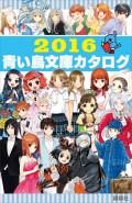 2016青い鳥文庫カタログ