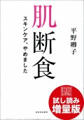 【期間限定試し読み増量版】肌断食