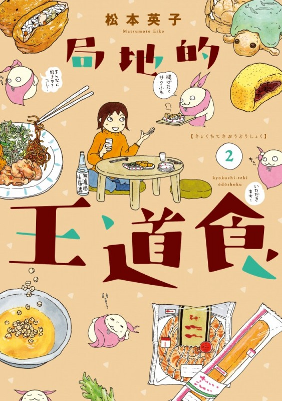 局地的王道食(2)