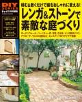 【期間限定価格】レンガ&ストーンで素敵な庭づくり