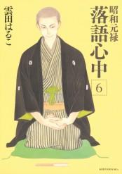 昭和元禄落語心中(6)