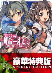 艦隊これくしょん -艦これ- 鶴翼の絆5〈電子特別版〉