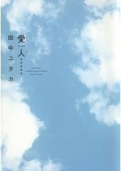 愛人 [AI-REN] 特別愛蔵版(1)