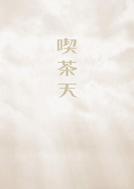 【更新】喫茶天解体新書