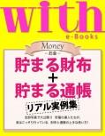 【期間限定価格】with e-Books 貯まる財布+貯まる通帳 リアル実例集