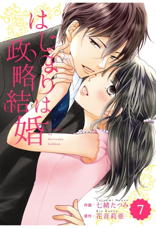 comic Berry's はじまりは政略結婚(分冊版)7話