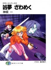 ロスト・ユニバース-3 凶夢ざわめく