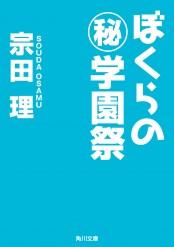 ぼくらの(秘)学園祭