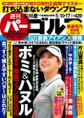 週刊パーゴルフ 2016/5/10・17号