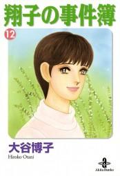 翔子の事件簿 12