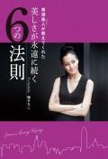 香港美人(マダム)が教えてくれた 美しさが永遠に続く6つの法則