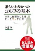 【期間限定試し読み増量版】誰もいわなかったゴルフの基本