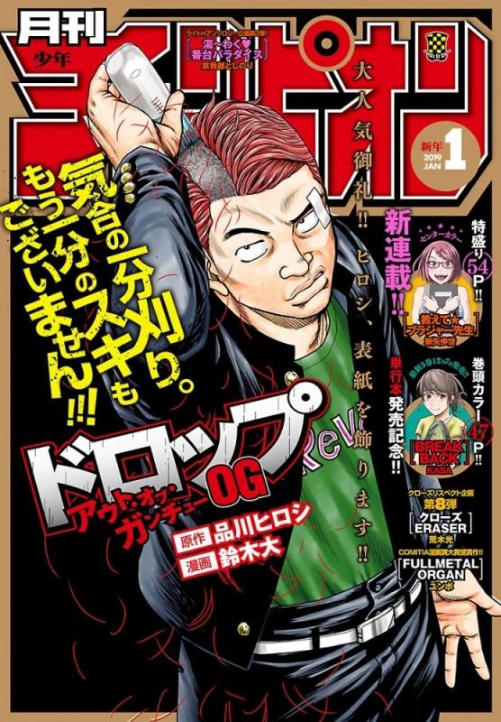 月刊少年チャンピオン 2019年1月号