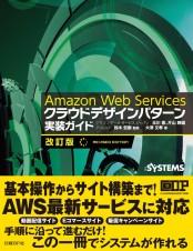 Amazon Web Services クラウドデザインパターン 実装ガイド 改訂版