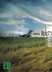 【期間限定価格】獣の奏者 I闘蛇編