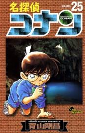 名探偵コナン 25