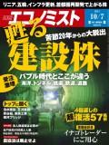 週刊エコノミスト2014年10/7号