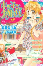 キッチンのお姫さま(9)