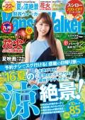 KansaiWalker関西ウォーカー 2016 No.13
