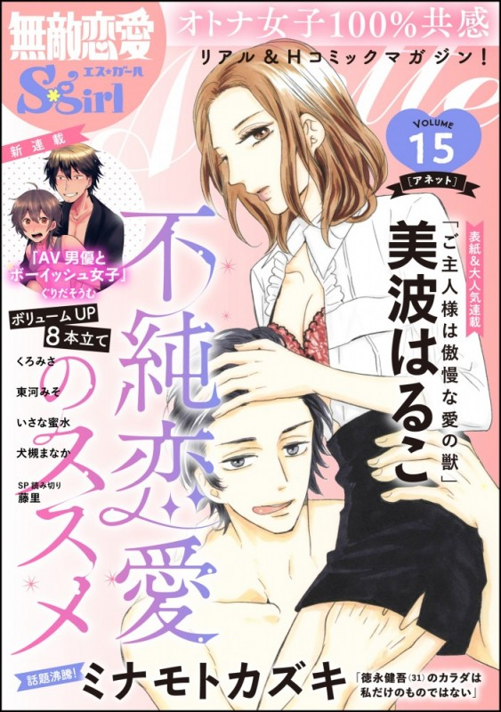 無敵恋愛S*girl Anette Vol.15 不純恋愛のススメ
