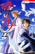 暁のヨナ(22)