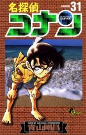 名探偵コナン 31