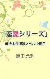 「恋愛シリーズ」単行本未収録ノベル小冊子