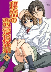 秘密の恋愛授業8