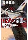 日本征服戦争 - ロマノフ帝国の野望