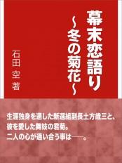 幕末恋語り〜冬の菊花〜